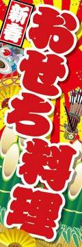 のぼり旗スタジオ のぼり旗 おせち料理005 大サイズ H2700mm×W900mm