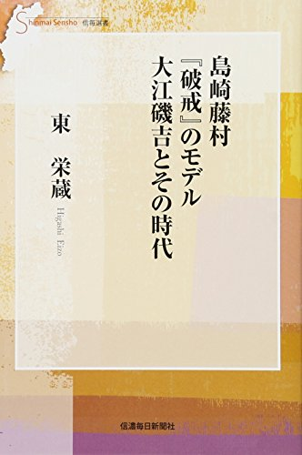 島崎藤村『破戒』のモデル 大江磯吉とその時代 (信毎選書)