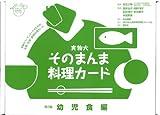 実物大・そのまんま料理カード 第3集 幼児食編 (群羊社のたのしい食育教材シリーズ)