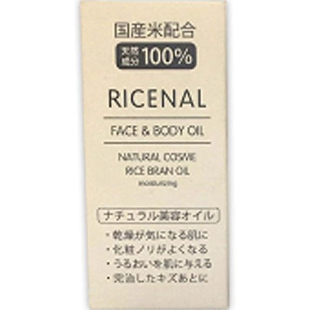 船外アソシエイト比べるリセナル 美容オイル ミニサイズ (無香料) 20mL