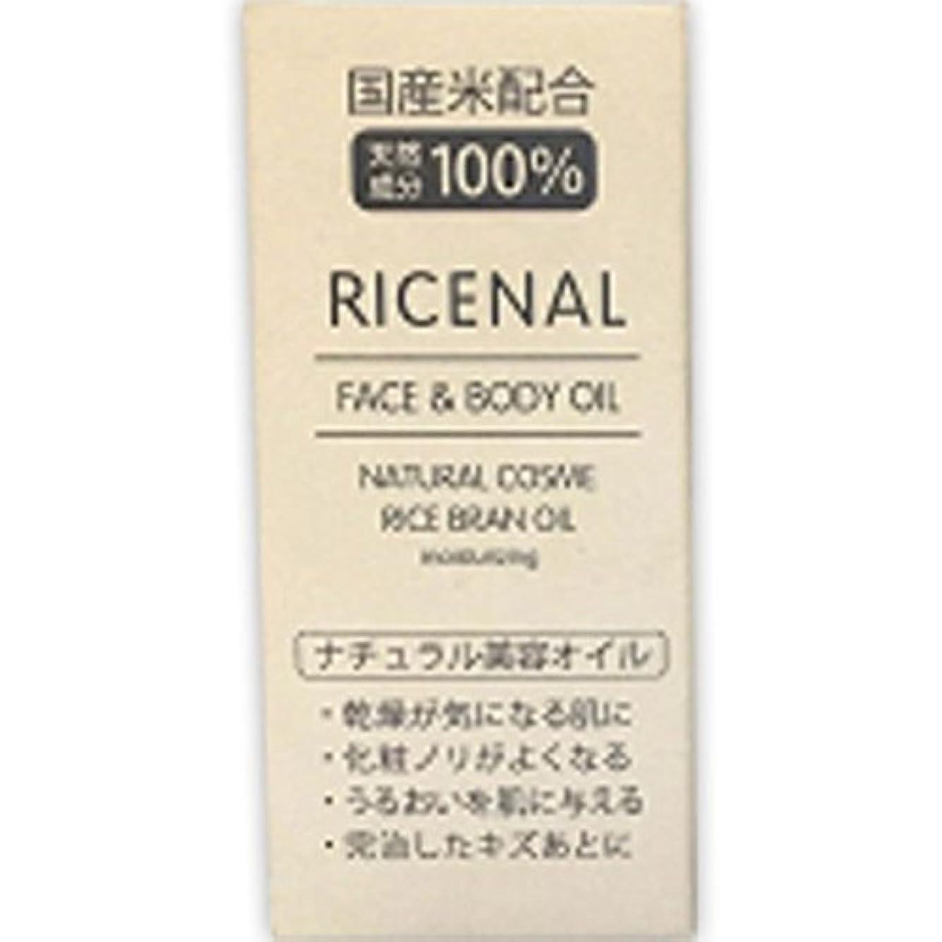 船酔い咽頭叫び声リセナル 美容オイル ミニサイズ (無香料) 20mL