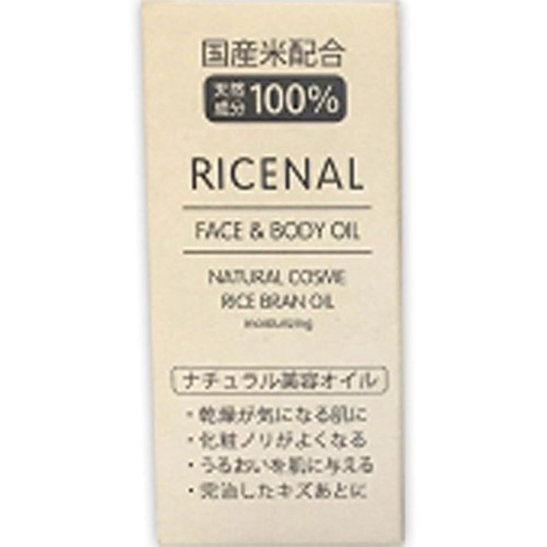 祖先名前ハンカチリセナル 美容オイル ミニサイズ (無香料) 20mL