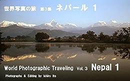 [伊東一郎]の世界写真の旅 第3集 ネパール1