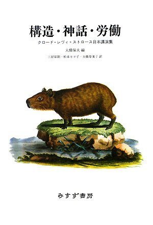 構造・神話・労働 【新装版】―クロード・レヴィ=ストロース日本講演集の詳細を見る