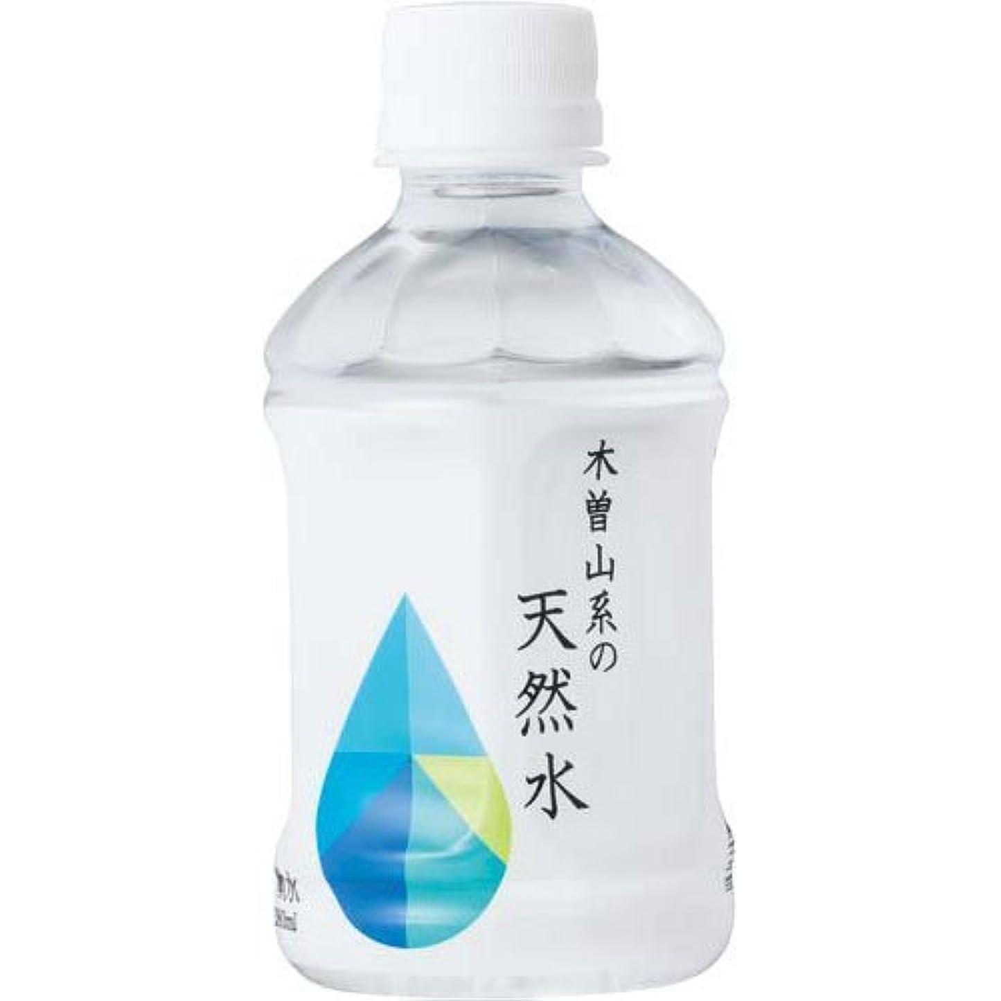 羽生産的人に関する限り勝水株式会社 木曽山系の天然水 280ml×96本