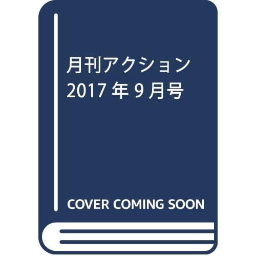 月刊アクション 2017年 9月号 [雑誌]