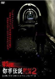 戦慄・都市伝説解剖FILE 2 お願いだから私をひとりにしないで・・・ [DVD]