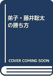 弟子・藤井聡太の勝ち方(仮)