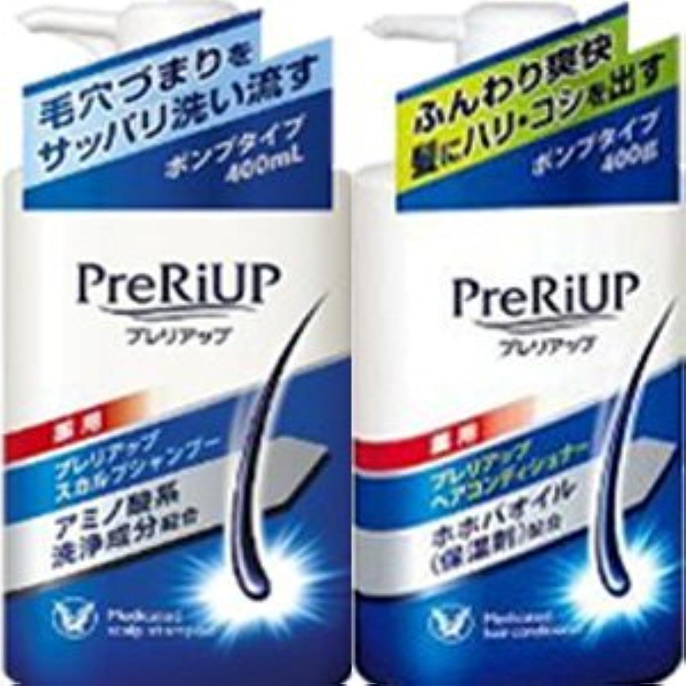 共和国妊娠したおもしろい大正製薬 プレリアップ スカルプシャンプー+コンディショナー 本体ポンプ各400mlペアセット