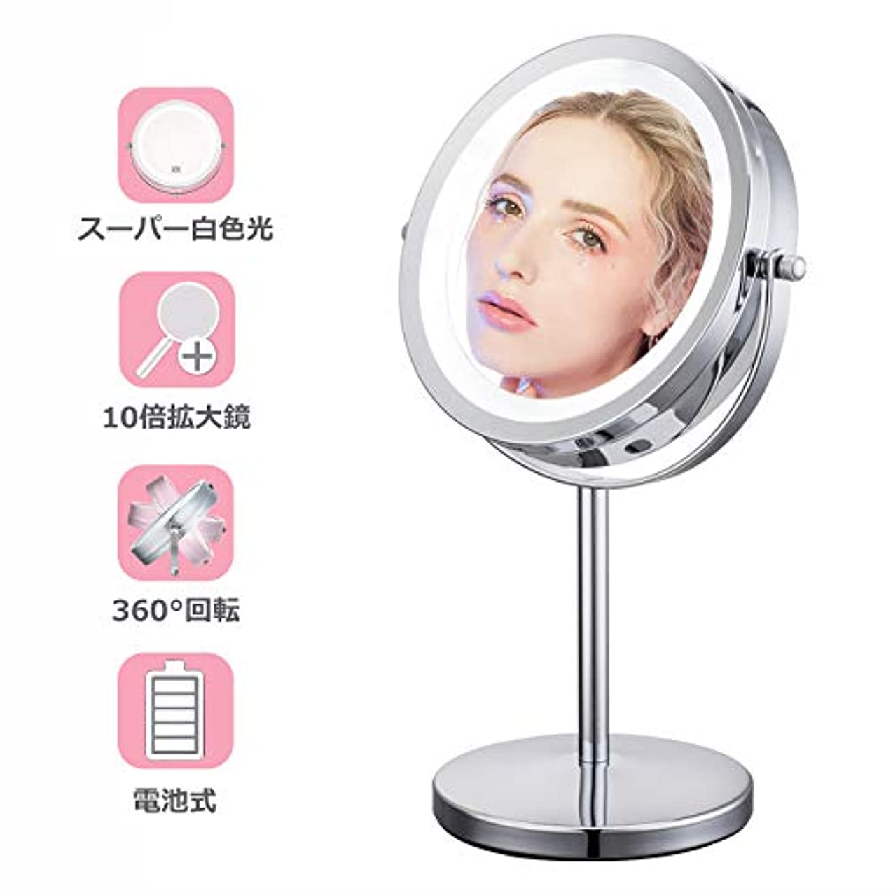 うつ対応例示する10倍拡大鏡 LEDライト付き 真実の両面鏡 360度回転 卓上鏡 スタンドミラー メイク 化粧道具 【Jeking】