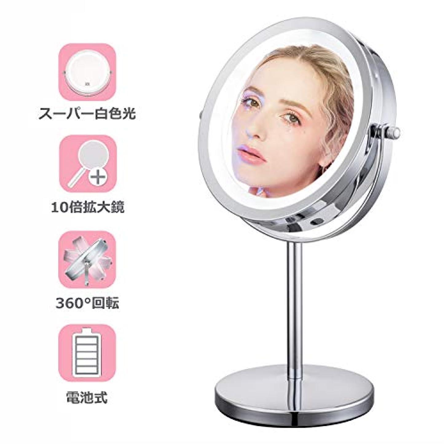 10倍拡大鏡 LEDライト付き 真実の両面鏡 360度回転 卓上鏡 スタンドミラー メイク 化粧道具 【Jeking】