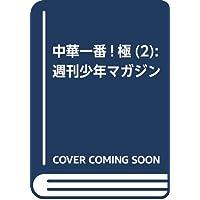 中華一番!極(2): 週刊少年マガジン (少年マガジンコミックス)