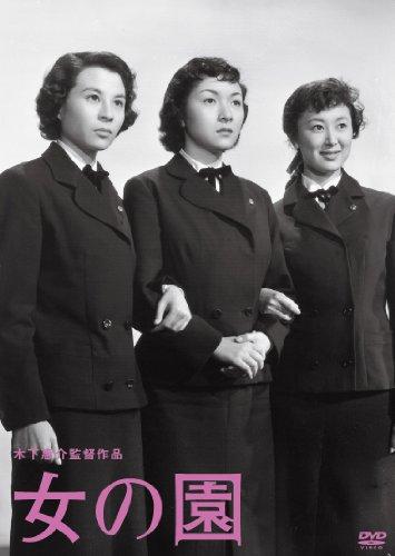 木下惠介生誕100年 「女の園」 [DVD]の詳細を見る