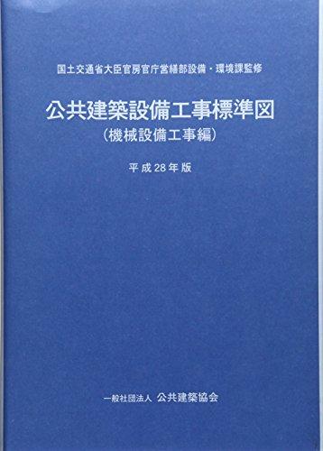 公共建築設備工事標準図機械設備工事編 平成28年版