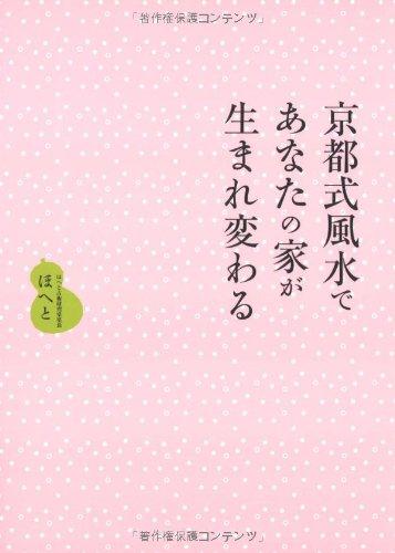 京都式風水であなたの家が生まれ変わるの詳細を見る