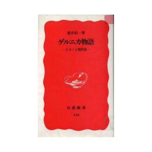 ゲルニカ物語―ピカソと現代史 (岩波新書)の詳細を見る
