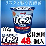 明治プロビオヨーグルトLG21低脂肪 112g×48個
