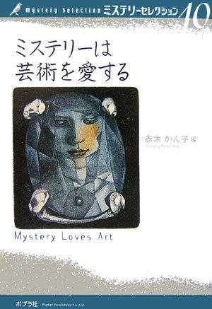 ミステリーは芸術を愛する (ミステリーセレクション)の詳細を見る