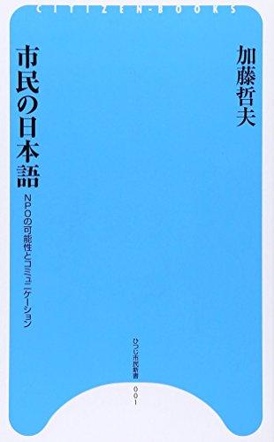 市民の日本語―NPOの可能性とコミュニケーション (ひつじ市民新書)の詳細を見る