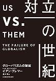 対立の世紀 グローバリズムの破綻