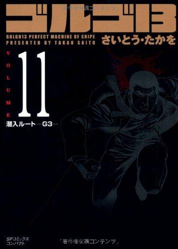ゴルゴ13 (Volume11 潜入ルート―G3―) (SPコミックスコンパクト)の詳細を見る