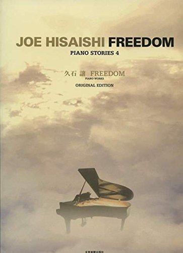 久石譲 FREEDOM -オリジナルエディション- PIAN...