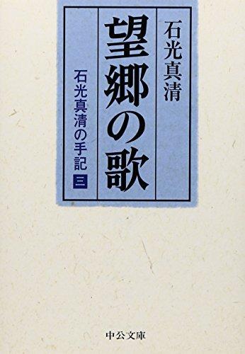 望郷の歌―石光真清の手記 3  (中公文庫 (い16-3))の詳細を見る