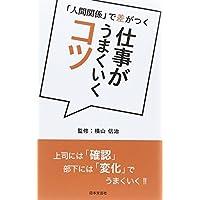 「人間関係」で差がつく仕事がうまくいくコツ (日文PLUS)