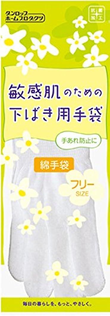不機嫌そうな骨折変位敏感肌のための下ばき用綿手袋 10双パック