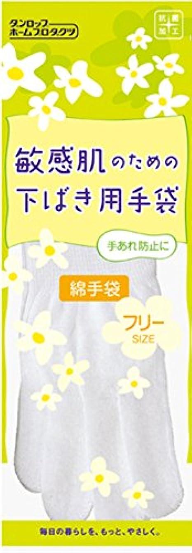 プラス義務盟主敏感肌のための下ばき用綿手袋 10双パック