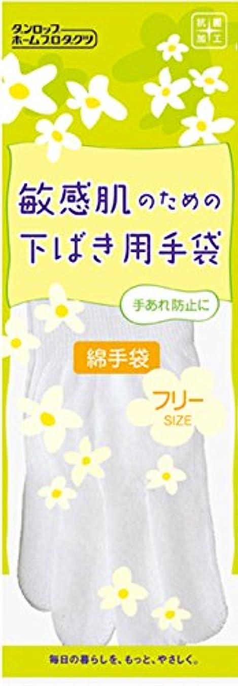 地下ストリップつまらない敏感肌のための下ばき用綿手袋 10双パック