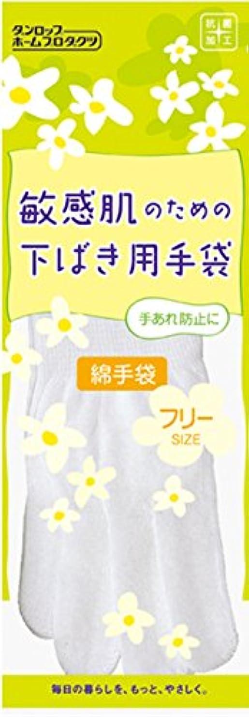 緩める小学生すべて敏感肌のための下ばき用綿手袋 10双パック