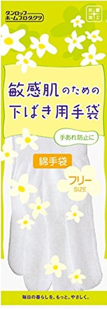 避けるボウリングラグ敏感肌のための下ばき用綿手袋 10双パック