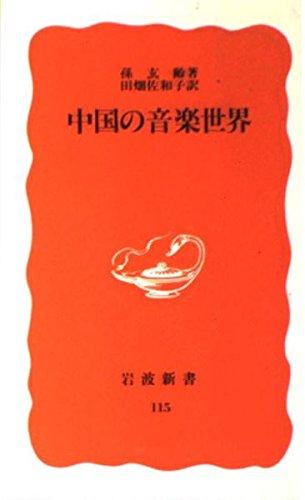 中国の音楽世界 (岩波新書)の詳細を見る
