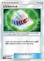 ポケモンカードゲーム/PK-SMI-029 こだわりメット