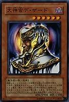 【遊戯王カード】 大神官デ・ザード 【スーパー】 BE2-JP220-SR