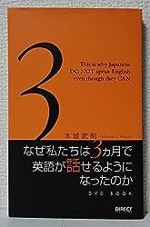 なぜ私たちは3ヶ月で英語が話せるようになったのか【DVDBOOK】