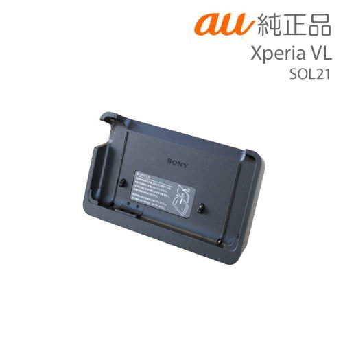 au純正品 Xperia VL SOL21 卓上ホルダ