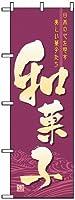 のぼり旗「和菓子」 2枚セット