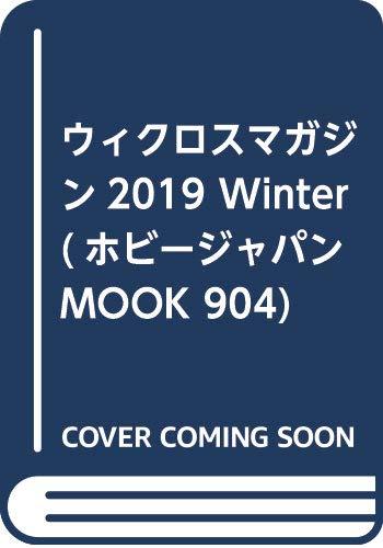 ウィクロスマガジン2019 Winter (ホビージャパンMOOK 904)