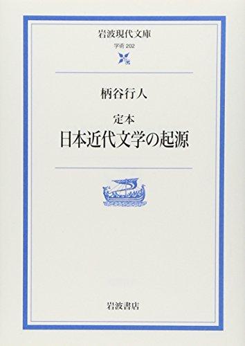 定本 日本近代文学の起源 (岩波現代文庫)の詳細を見る