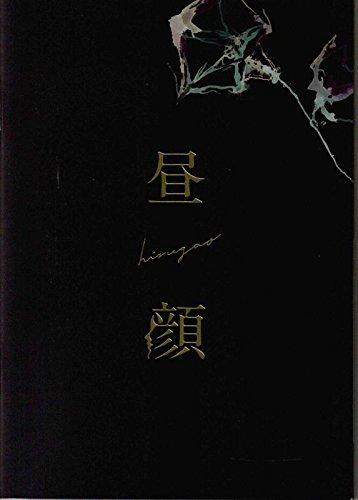【チラシ2種付映画パンフレット】 『昼顔』 出演:上戸彩.斎藤工.伊藤歩