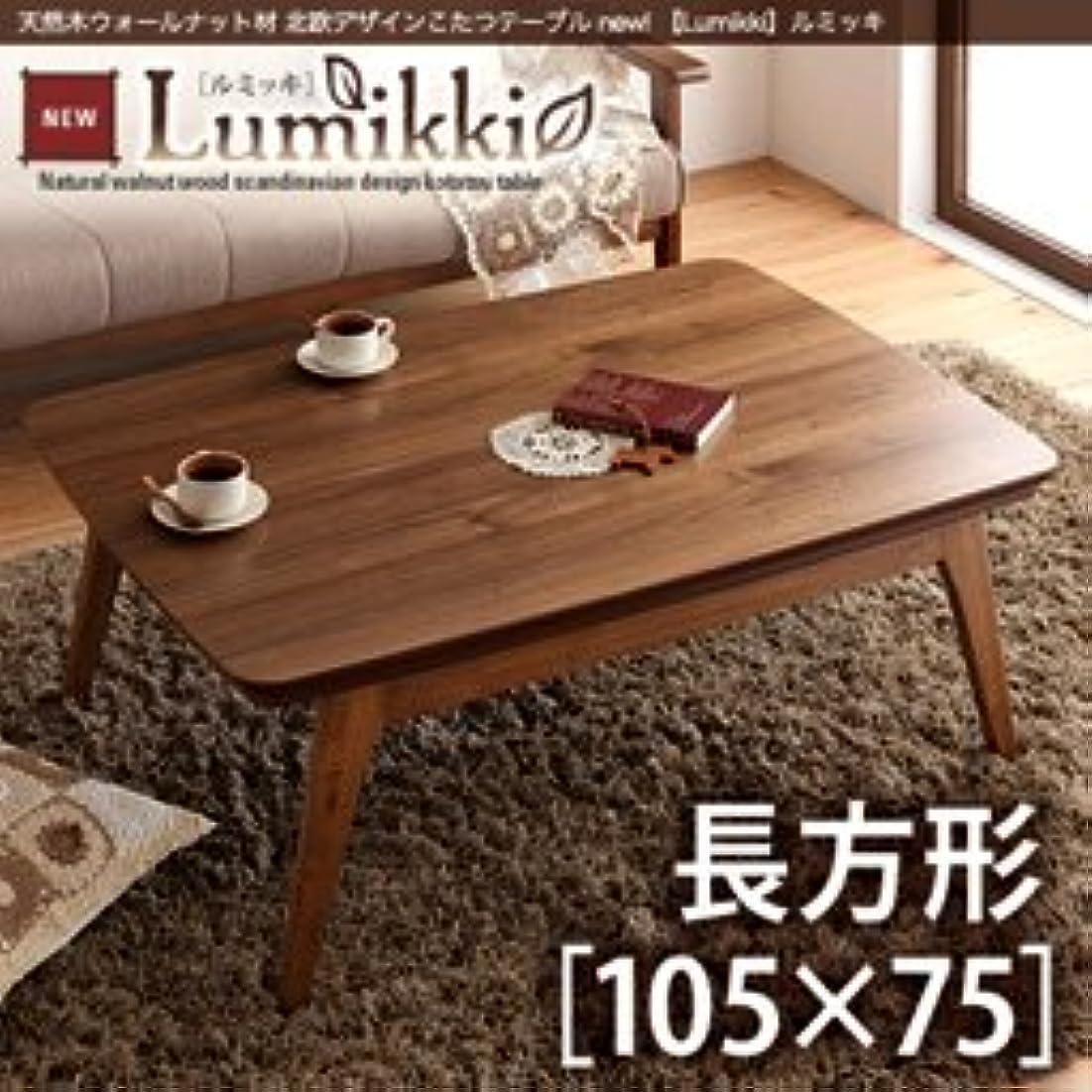 カスタム浸すブレイズ天然木ウォールナット材 北欧デザインこたつテーブル new! Lumikki ルミッキ/長方形(105×75) ウォールナットブラウン