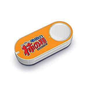 亀田の柿の種 Dash Button