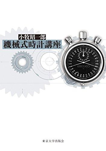 機械式時計講座