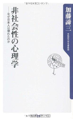 非社会性の心理学 なぜ日本人は壊れたのか (角川oneテーマ21 C 176)の詳細を見る