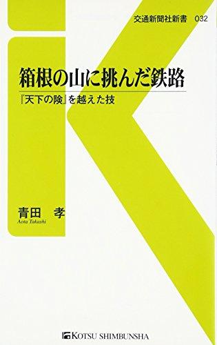 箱根の山に挑んだ鉄路―『天下の険』を越えた技 (交通新聞社新書)