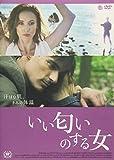 いい匂いのする女 [DVD]