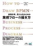 業務改革、見える化のための業務フローの描き方 プレミアムブックス版