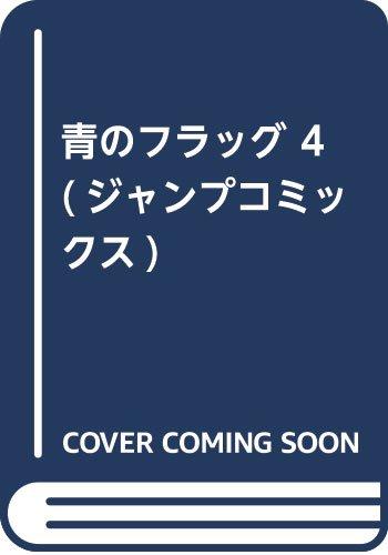 青のフラッグ 4 (ジャンプコミックス)